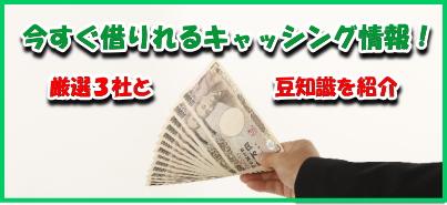 広島市の消費者金融とサラ金の一覧