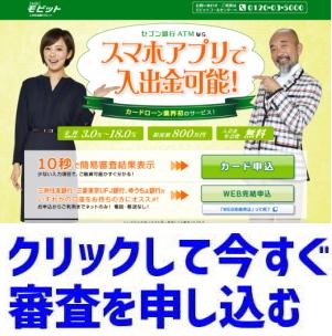 平塚市カードローンランキング